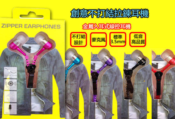 ✔IPHONE6/IPHONE6 PLUS/IPHONE5/M8/E8/Desire 816 造型耳機/拉鍊造型/麥克風/入耳式耳機/3.5mm/耳機