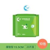 │組合更優惠│ 愛康衛生棉-護墊型 10 入