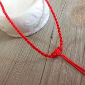 雙十二狂歡 寶寶掛繩兒童嬰兒項錬繩紅繩黃金吊墜繩掛金銀鎖翡翠小孩頸繩百歲 艾尚旗艦店