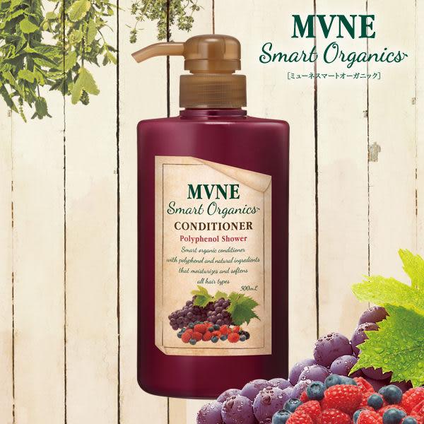 《買1送1》MVNE Smart 莓果多酚潤髮乳 500ml  ◇iKIREI