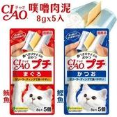 *KING*日本CIAO噗嚕肉泥8gx5入 日本原裝進口‧添加綠茶消臭配方‧片狀小零嘴‧方便餵食 貓肉泥