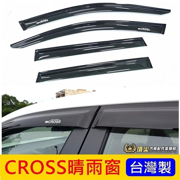 TOYOTA豐田【CROSS晴雨窗-4片】台灣製 CC晴雨擋 遮陽板窗條 擋雨板 COROLLA CROSS