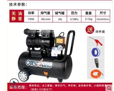 氣泵空壓機小型空氣壓縮機奧突斯充氣無油靜音220V木工噴漆沖氣泵 mks極速出貨