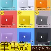 買一送二 送鍵盤膜 防塵塞 磨砂殼 筆電殼 macbook Pro 15.4吋 A1707 保護套 磨砂殼 透明殼
