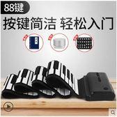 電子軟手捲鋼琴88鍵盤加厚專業版成人折疊簡易便攜式移動隨身初學 創想數位DF