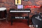 電子琴61鍵成人初學兒童入門鋼琴專業智慧仿鋼琴鍵教學琴QM『櫻花小屋』