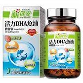 【台塩生技】新健安 活力DHA魚油軟膠囊 x1瓶(90粒/瓶)~高濃度DHA_臺鹽