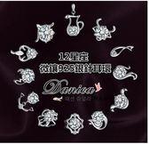 耳環 現貨 熱賣專櫃CZ鑽氣質閃亮甜美十二星座925銀針耳環 S92497 批發價 Danica 韓系飾品 韓國連線