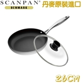 【SCANPAN】CTX系列 26cm 平底不沾鍋(送鍋蓋)