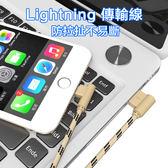 編織線 L型彎頭 數據線 Lightning 傳輸線 1M 便攜 充電線 快充線 電源線 手游專用