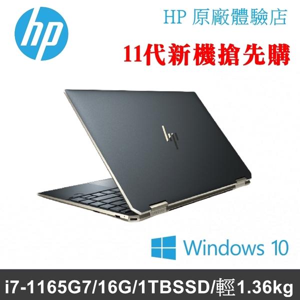 HP Spectre x360 Conv14-ea0052TU 皇爵藍高仕版 13.3吋輕薄觸控筆電(I7-1165G7/16G/1TSSD)