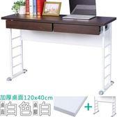 Homelike 查理120x40工作桌(加厚桌面-附二抽屜)桌面-白/桌腳-亮白
