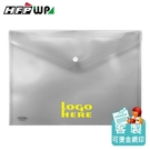 【客製化】 HFPWP 壓花資料袋 加燙金 環保材質 台灣製 GF230-BR