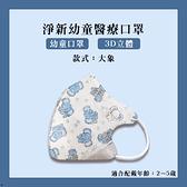 淨新 3D立體幼童口罩 盒裝 大象【33094】