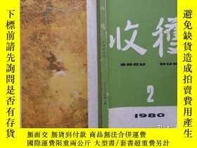 二手書博民逛書店罕見收獲1980年第2期·老舍《鼓書藝人》張潔《盯梢》沈修《夜客》徐恒進《悠悠