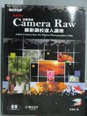 【書寶二手書T6/攝影_YDE】拾影寫真-Camera Raw攝影調校達人講座_2006年