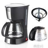咖啡機 MD-208A 煮咖啡機家用全自動美式小型迷你咖啡壺 JD 220v  新品