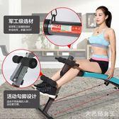 仰臥板 仰臥起坐健身器材家用女男士輔助器腹肌板減肥多功能收腹器 df3766【大尺碼女王】