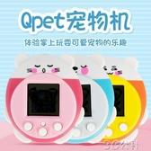 Qpet寵物機黑白二代貓狗兔養成類電子游戲機3c公社