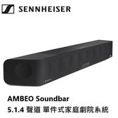 24期0利率 / Sennheiser 森海塞爾 聲海 AMBEO Soundbar 頂級單件式家庭劇院系統 5.1.4 聲道 公司貨