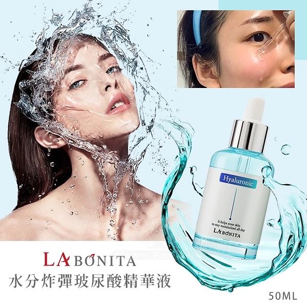 韓國LABONITA 水分炸彈玻尿酸精華液50ml