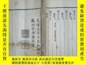 二手書博民逛書店罕見清木刻大本《直隸絳州志》卷之首Y208366