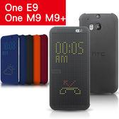 【00344】 [HTC One E9 / M9 / M9+] Dot-View 智慧型皮套 洞洞皮套 感應皮套 副廠