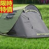 帳篷 露營登山用-防水透氣戶外3-4人自動速開4色68u19【時尚巴黎】