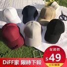 【DIFF】韓版七色素色百搭運動風帽子 ...