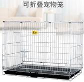 寵物室內折疊狗狗籠子泰迪小型中型大型犬用品貓籠小狗帶廁所圍欄【米拉生活館】JY