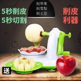 交換禮物-切蘋果神器銷多功能不銹鋼套裝去核切片分割器塊家用削皮水果