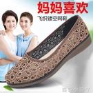 夏季老北京布鞋女網鞋閏月透氣網面媽媽鞋網眼防滑中老年人奶奶鞋 蘿莉小腳丫