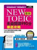 (二手書)NEW TOEIC最新多益:閱讀990分徹底攻略