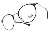 RayBan 光學眼鏡 RB1053 4064 (黑-銀) 俏皮圓框款 # 金橘眼鏡