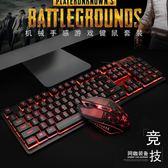 有線usb鍵盤鼠標套裝電腦臺式筆記本辦公游戲家用機械手感鍵鼠 一次元