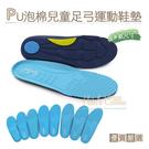 糊塗鞋匠 優質鞋材 C161 PU泡棉兒...