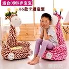 懶人沙發 卡通兒童小沙發可愛動物造型座椅男孩女孩禮物幼兒園寶寶懶人沙發 MKS韓菲兒