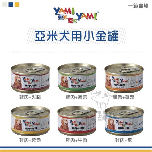 YAMI YAMI亞米亞米[小金罐狗罐頭,6種口味,80g](一箱24入)