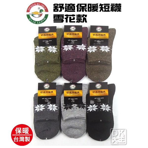 舒適保暖短襪 雪花款 毛巾底【DK大王】