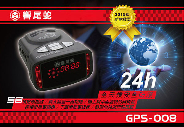 【小樺資訊】 贈加波天線開發票 響尾蛇 GPS-008 行車安全語音測速警示器