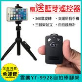 專業級【雲騰 YT-9928】附自拍器 手機腳架支架 手機架自拍桿棒 可延伸至1米高三角固定高度可調