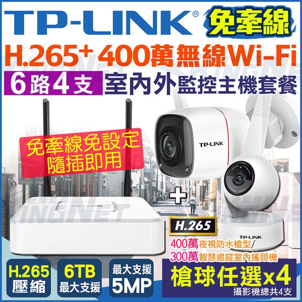 監視器攝影機 KINGNET 網路攝影機套餐 TP-LINK 6路4支 NVR 300萬 400萬 手機遠端 H.265 夜視 免牽線