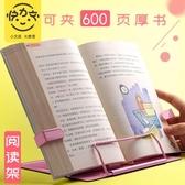 兒童閱讀架讀書架韓國 書夾多 可摺疊書立架桌上桌面金屬夾書器喵小姐