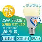 【Everlight 億光】25W 超節能 LED 燈泡 全電壓 E27 節能標章(黃光1入)