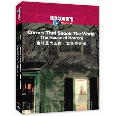 Discovery-全球重大凶案:韋斯特夫婦DVD