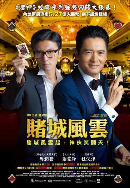 賭城風雲 DVD (購潮8)