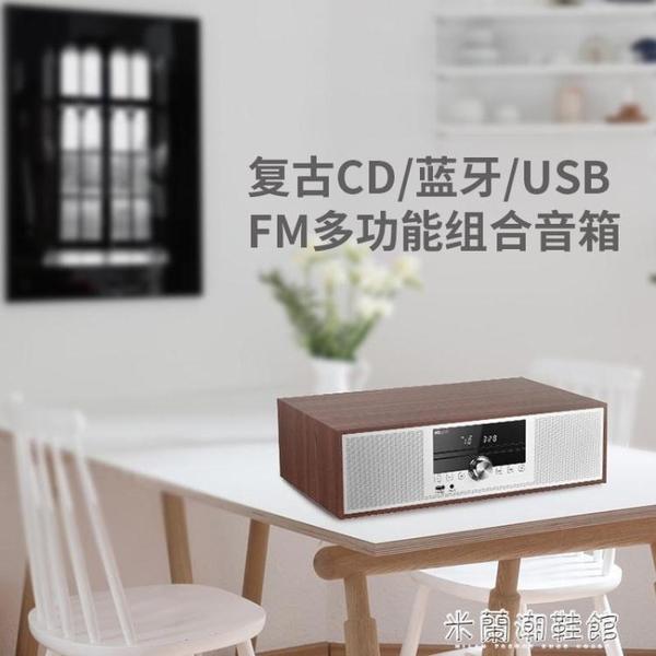 CD音響 MB300無線藍芽CD播放USB FM收音機組合臺式HIFI音響音箱客廳電視 618大促銷YYJ