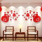 新年佈置福字3d立體裝飾品墻貼背景墻【奇趣小屋】