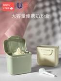 babycare奶粉盒便攜式外出嬰兒大容量多功能奶粉分裝盒寶寶奶粉格