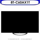 《結帳打9折》夏普【8T-C60AX1T】60吋8K聯網電視回函贈